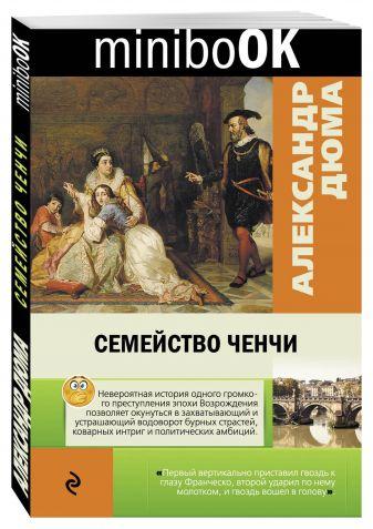 Александр Дюма - Семейство Ченчи обложка книги