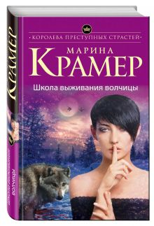 Школа выживания волчицы
