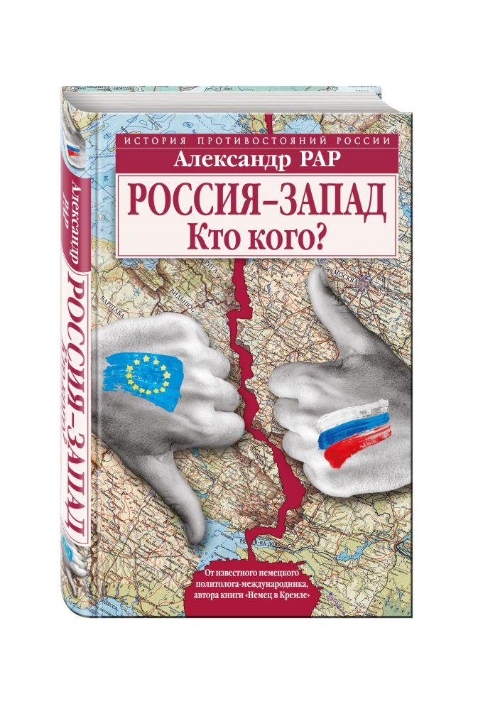Александр Рар - Россия-Запад. Кто кого? обложка книги