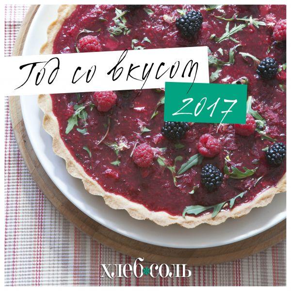 Год со вкусом. Календарь настенный на 2017 год от ХлебСоль