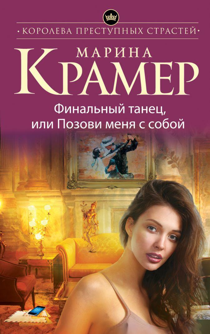 Марина Крамер - Финальный танец, или Позови меня с собой обложка книги