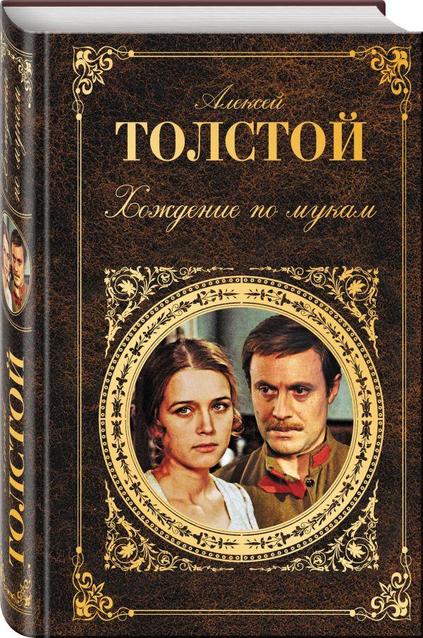 Хождение по мукам Толстой А.Н.