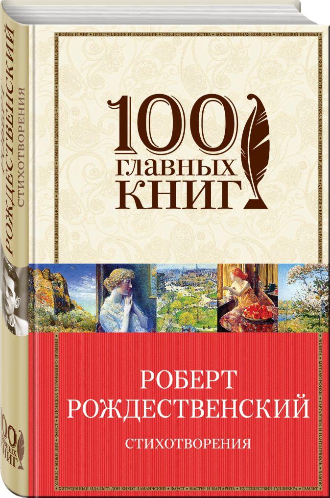 Стихотворения Роберт Рождественский