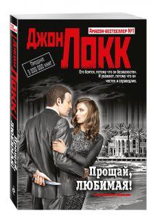 Джон Локк. Amazon-бестселлер №1 (обложка)