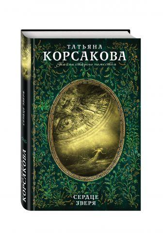 Татьяна Корсакова - Сердце зверя обложка книги