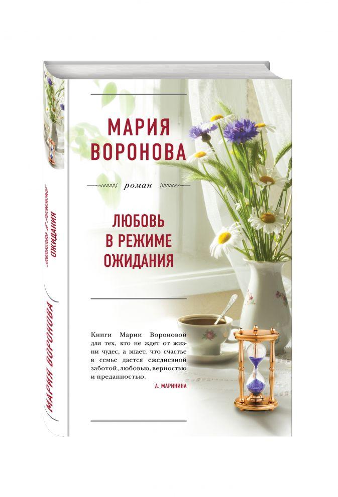 Любовь в режиме ожидания Мария Воронова