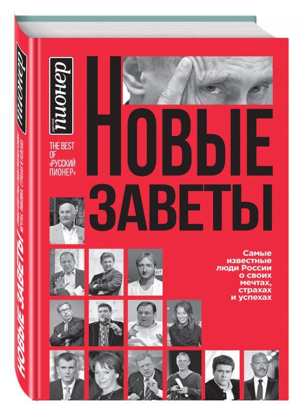 Новые заветы. Самые известные люди России о своих мечтах, страхах и успехах