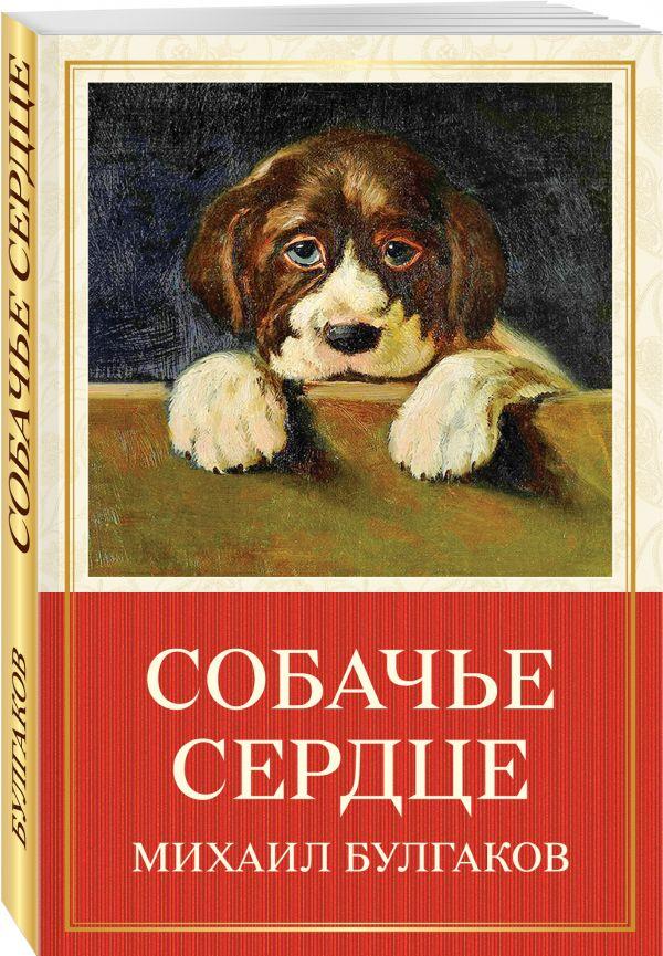 Собачье сердце Булгаков М.А.