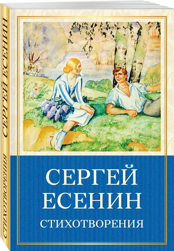 Стихотворения Есенин С.А.