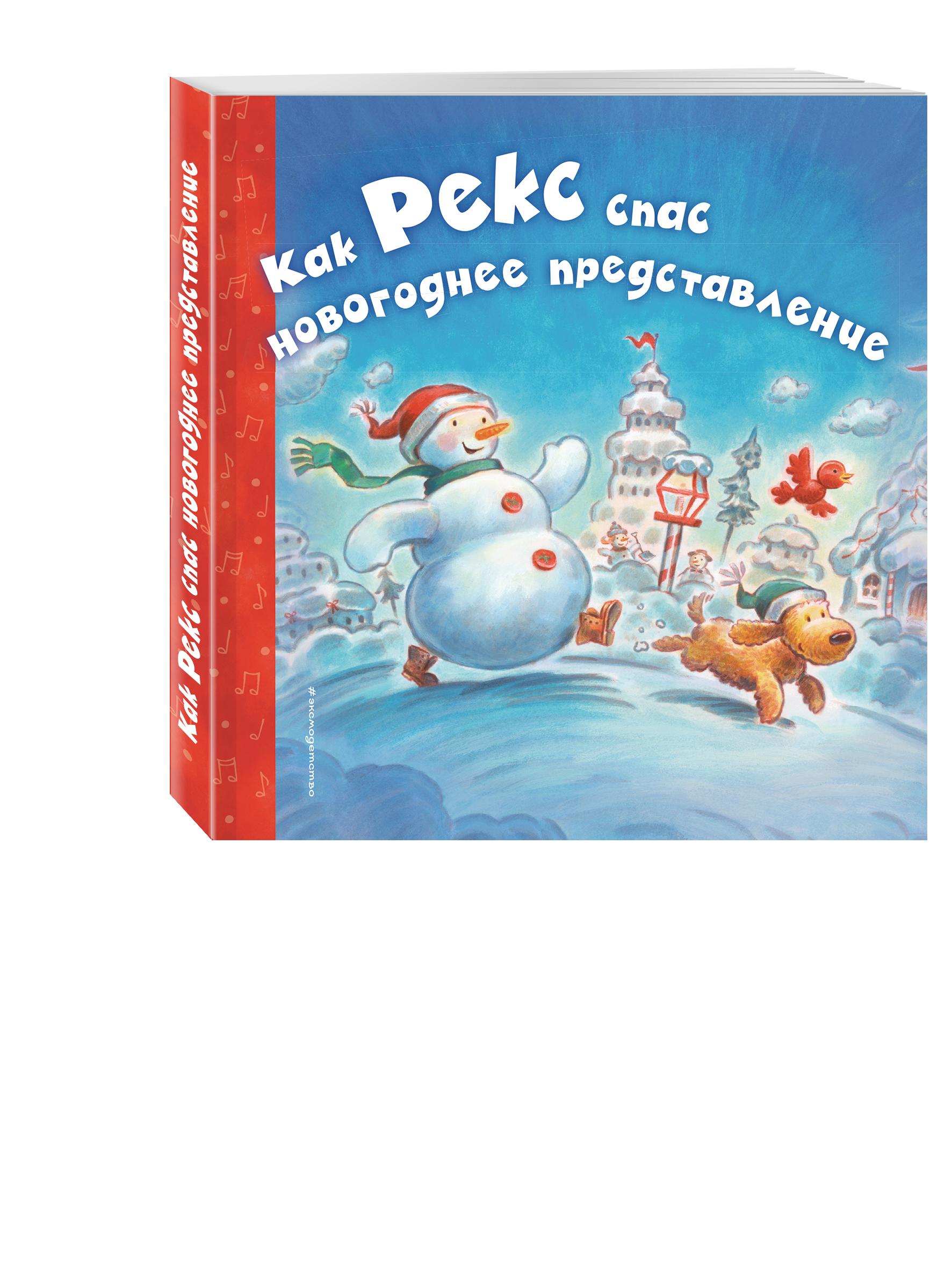 Как Рекс спас новогоднее представление ISBN: 978-5-699-90476-1 как птицы козлёнка спасли