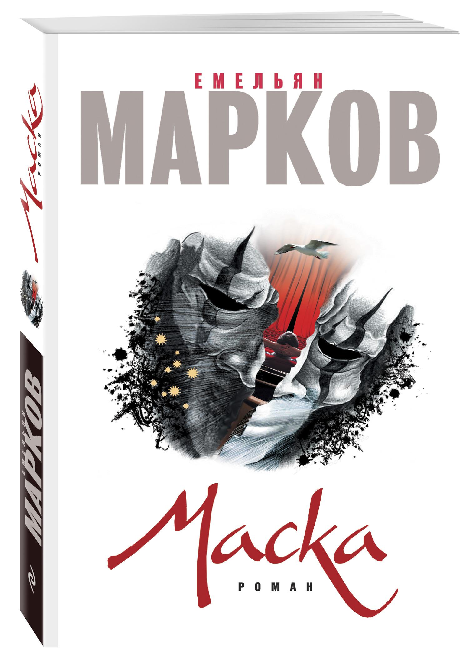 Емельян Марков Маска мистер икс 2018 09 09t19 00