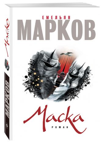 Емельян Марков - Маска обложка книги