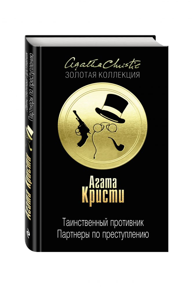 Агата Кристи - Таинственный противник. Партнеры по преступлению обложка книги