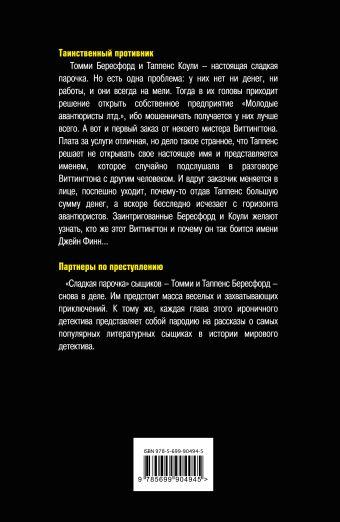Таинственный противник. Партнеры по преступлению Агата Кристи