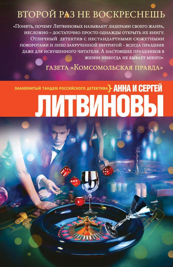 Анна и Сергей Литвиновы - Второй раз не воскреснешь обложка книги