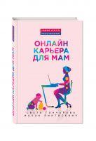 Гончарова С. - Онлайн-карьера для мам' обложка книги