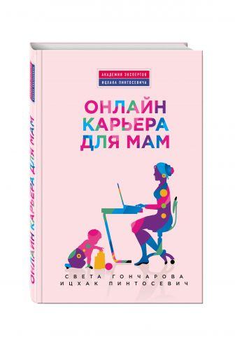 Света Гончарова - Онлайн-карьера для мам обложка книги