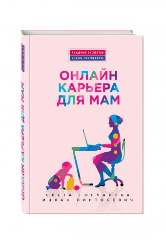 Онлайн-карьера для мам Гончарова С.