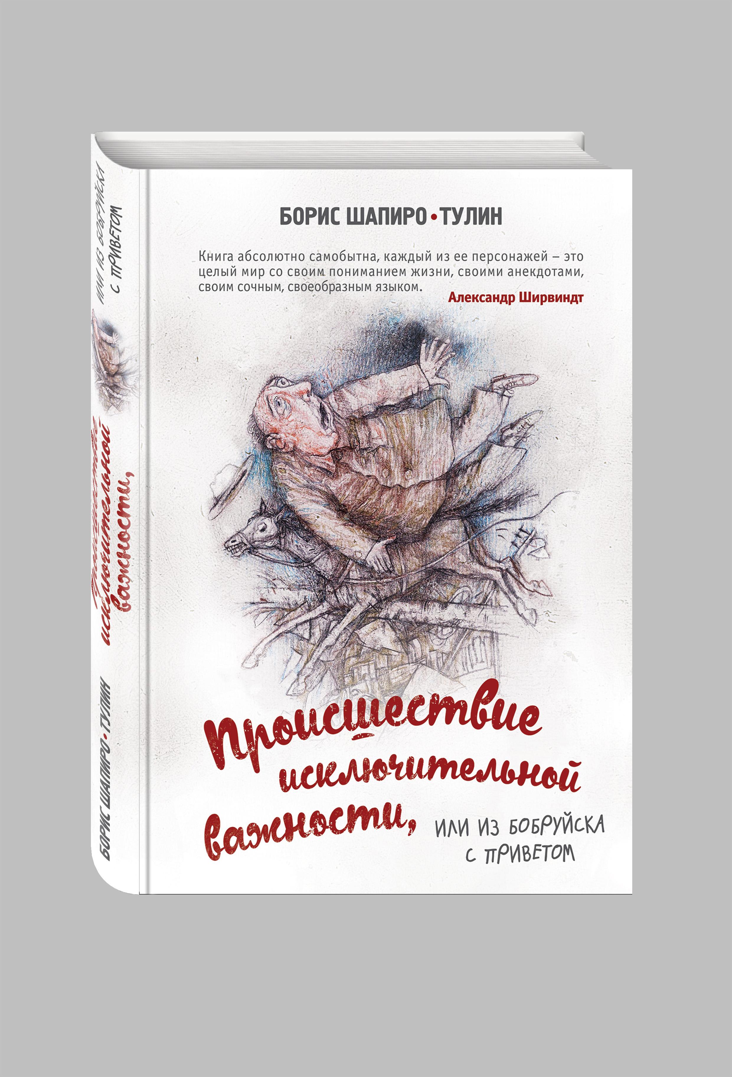 Фото Борис Шапиро-Тулин Происшествие исключительной важности, или из Бобруйска с приветом