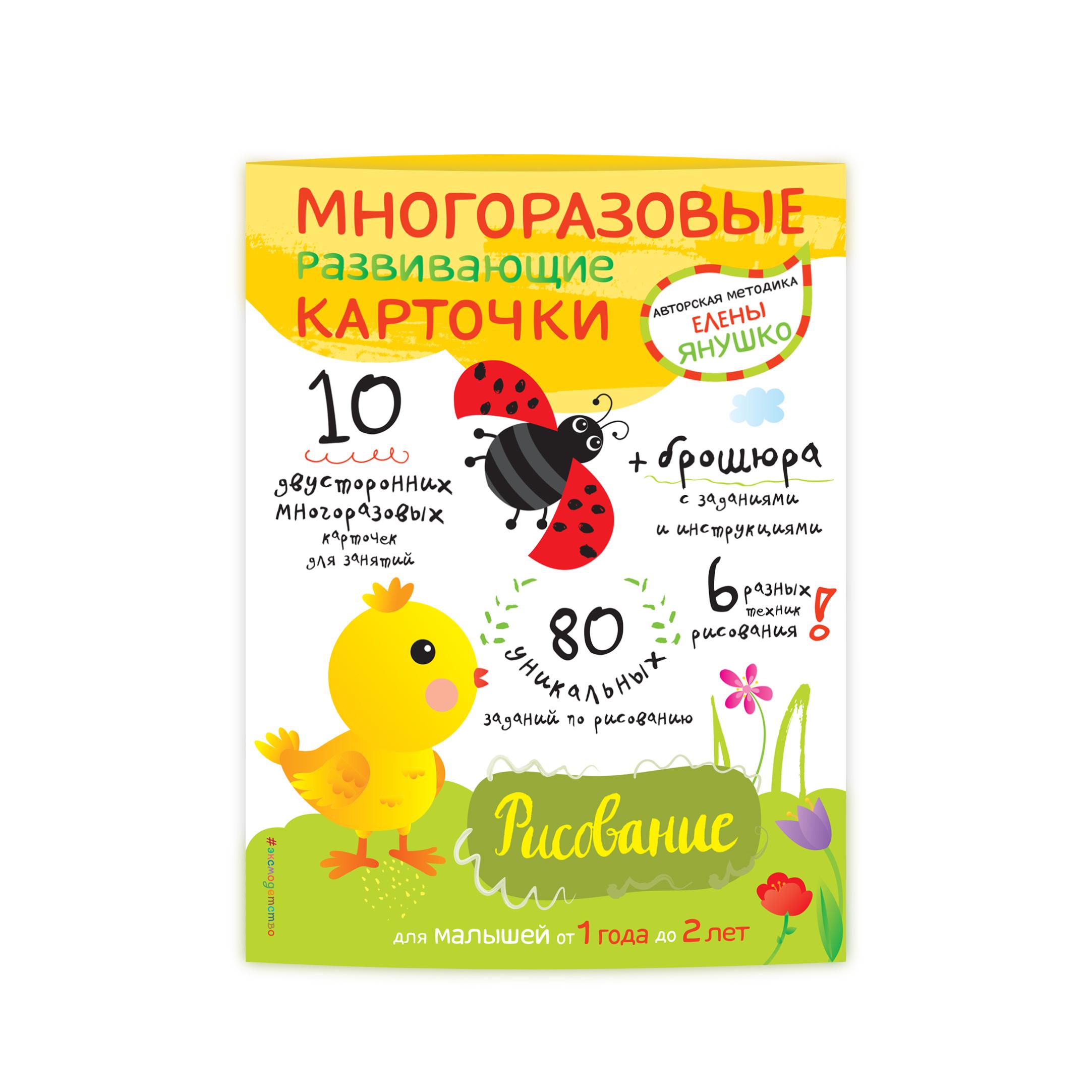 Янушко Е.А. 1+ Рисование для малышей от 1 года до 2 лет (+ многоразовые развивающие карточки) балышева е зачем пить молоко развивающие cказки для малышей от года до трех