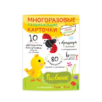 Янушко Е.А. - 1+ Рисование для малышей от 1 года до 2 лет (+ многоразовые развивающие карточки) обложка книги