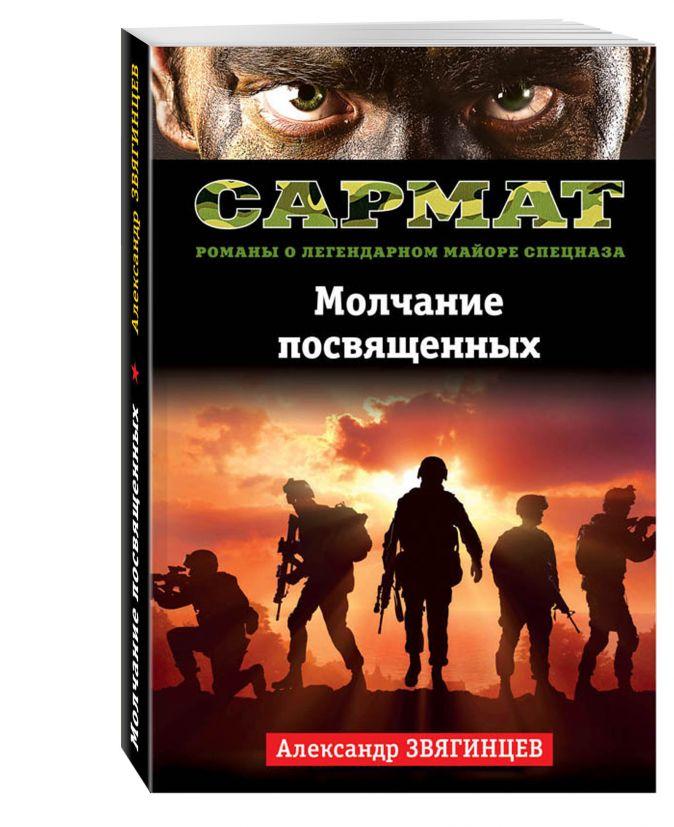 Александр Звягинцев - Молчание посвященных обложка книги