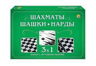 ШАХМАТЫ, ШАШКИ, НАРДЫ в средней коробке с полями (Арт. ИН-1615)