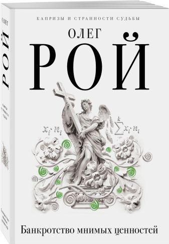 Олег Рой - Банкротство мнимых ценностей обложка книги