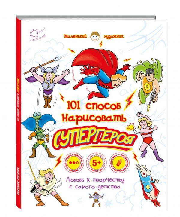 КомплектМаленький художник. 101 способ нарисовать... 4 по цене 2 коллектив авторов 101 способ нарисовать супергероя