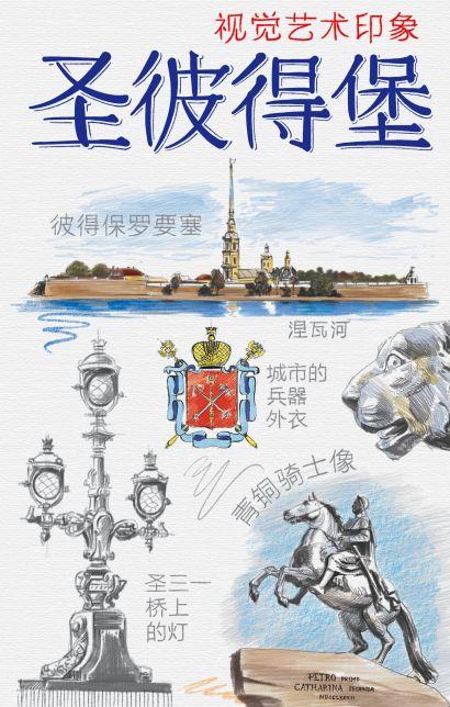 Санкт-Петербург. Книга эскизов. Искусство визуальных заметок (на китайском языке) (белая обложка) - фото 1
