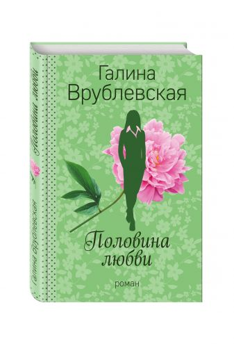 Врублевская Г.В. - Половина любви обложка книги