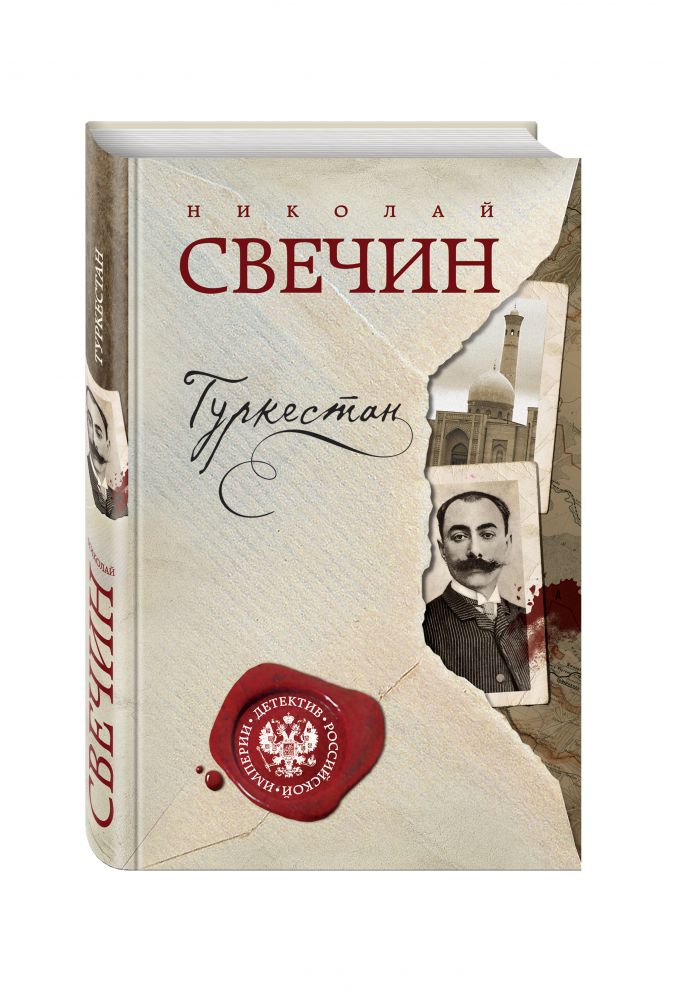 Николай Свечин - Туркестан обложка книги