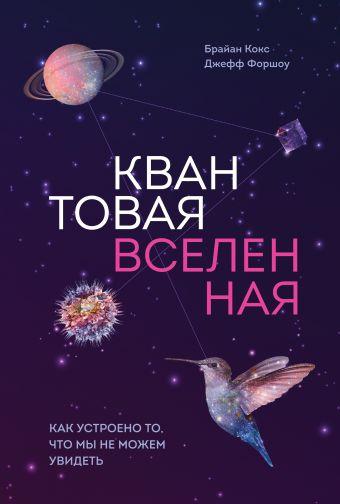 Квантовая вселенная. Как устроено то, что мы не можем увидеть Кокс Б.; Форшоу Д.