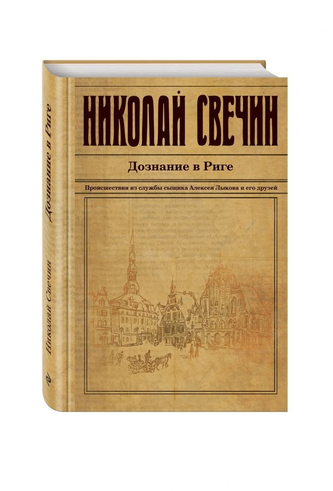 Николай Свечин - Дознание в Риге обложка книги