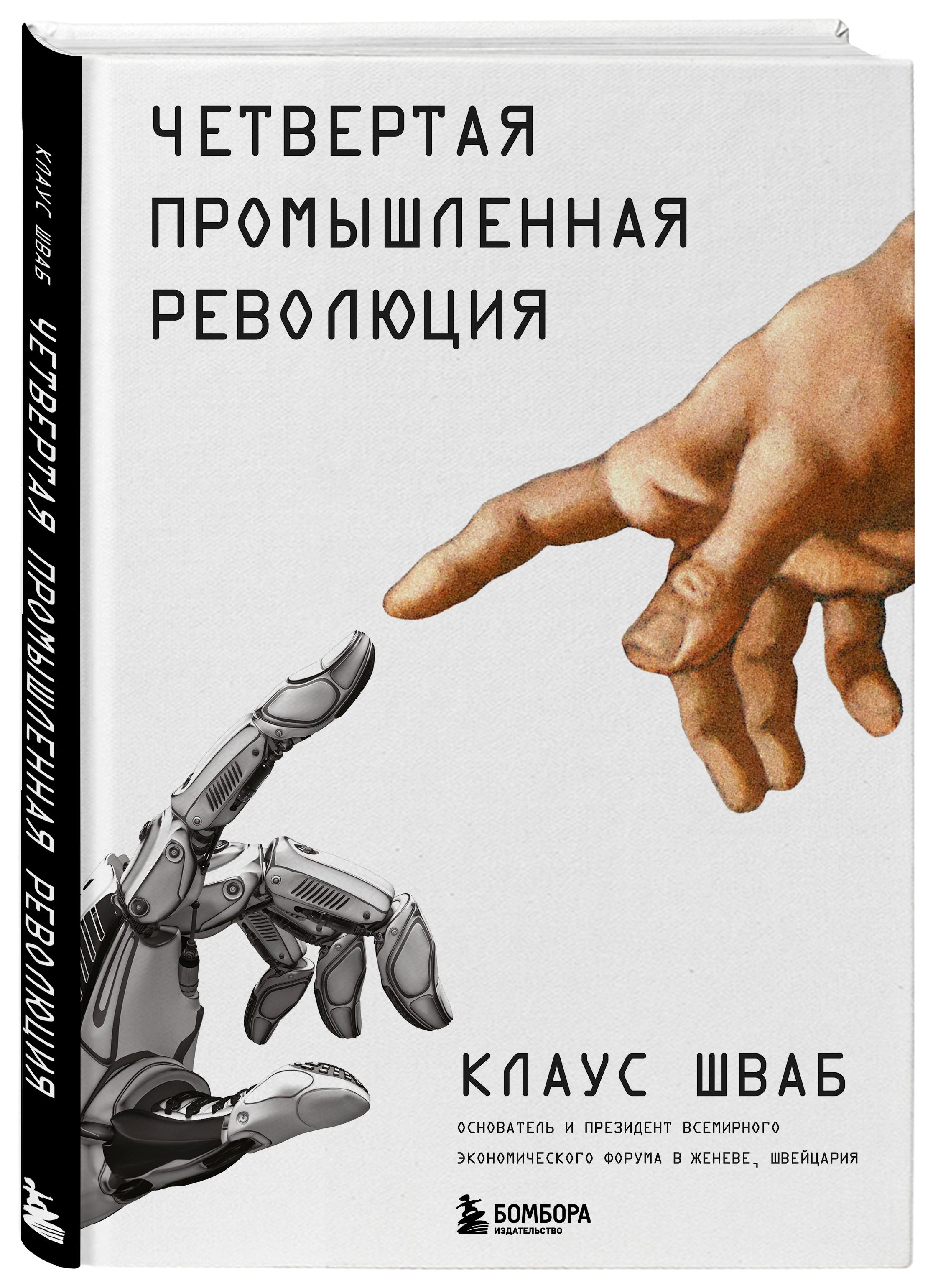 Фото - Клаус Шваб Четвертая промышленная революция клаус шваб технологии четвертой промышленной революции