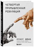 Шваб К. - Четвертая промышленная революция' обложка книги
