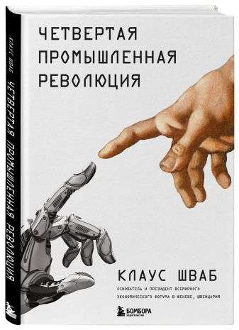 Клаус Шваб - Четвертая промышленная революция обложка книги