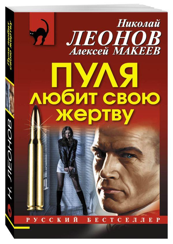 Пуля любит свою жертву Леонов Н.И., Макеев А.В.