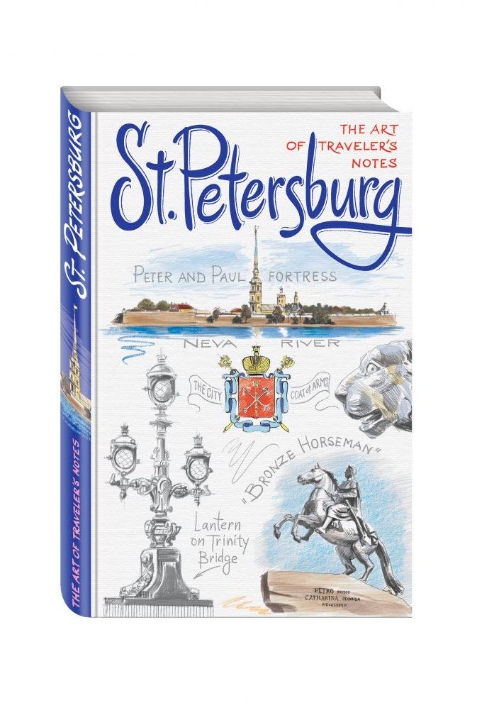 St. Petersburg. The Art of traveler's Notes Санкт-Петербург. Книга эскизов. Искусство визуальных заметок (на английском языке) (белая обложка)