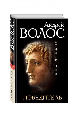 Андрей Волос - Победитель обложка книги