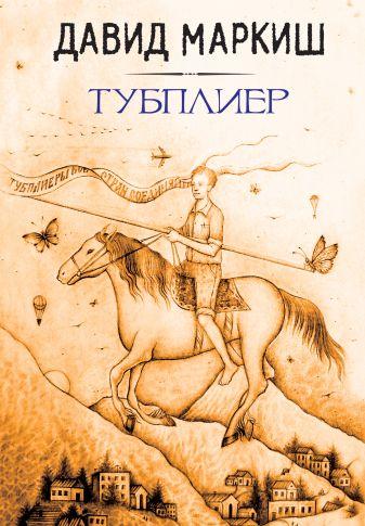 Давид Маркиш - Тубплиер обложка книги
