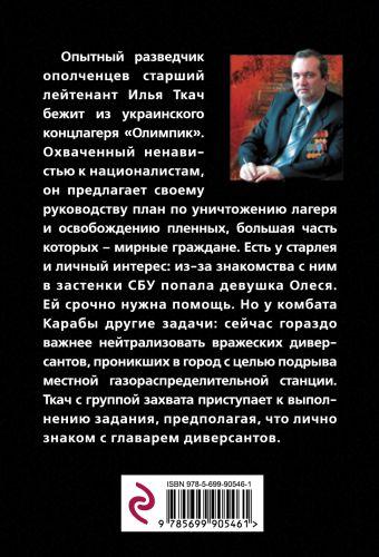 Неистовый узник Александр Тамоников