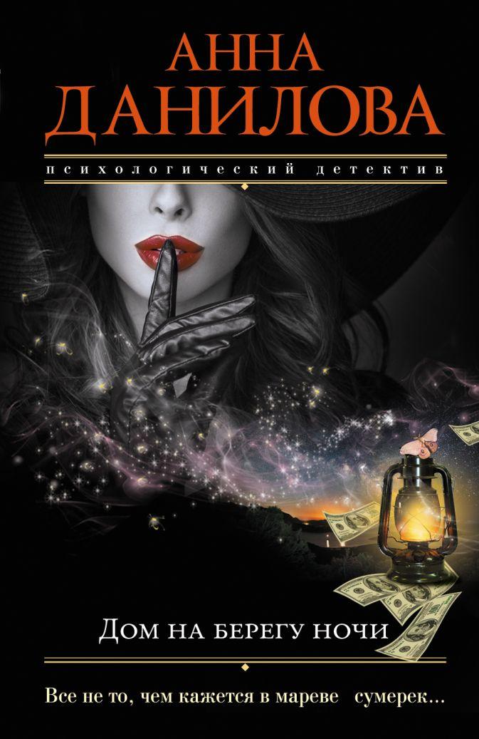 Анна Данилова - Дом на берегу ночи обложка книги