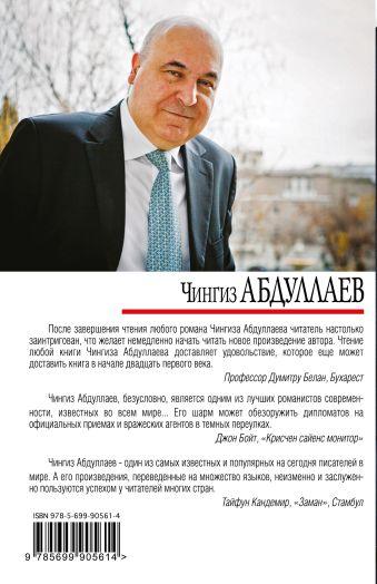 Бремя идолов Абдуллаев Ч.А.