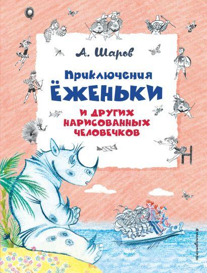 Приключения Ёженьки и других нарисованных человечков (ил. Н. Гольц) - фото 1