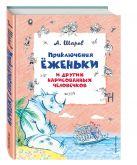 Александр Шаров - Приключения Ёженьки и других нарисованных человечков (ил. Н. Гольц)' обложка книги