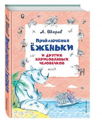 Приключения Ёженьки и других нарисованных человечков (ил. Н. Гольц) Шаров А.И.