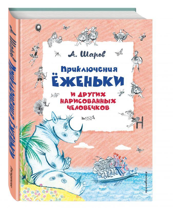 Александр Шаров - Приключения Ёженьки и других нарисованных человечков (ил. Н. Гольц) обложка книги