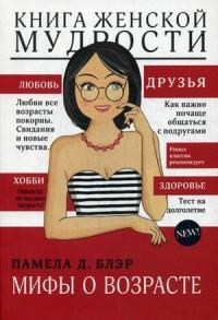 Блэр П. Книга женской мудрости. Блэр П. блэр п книга женской мудрости мифы о возрасте