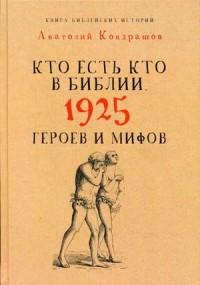 Кто есть кто в Библии. 1925 героев и мифов. Кондрашов А.